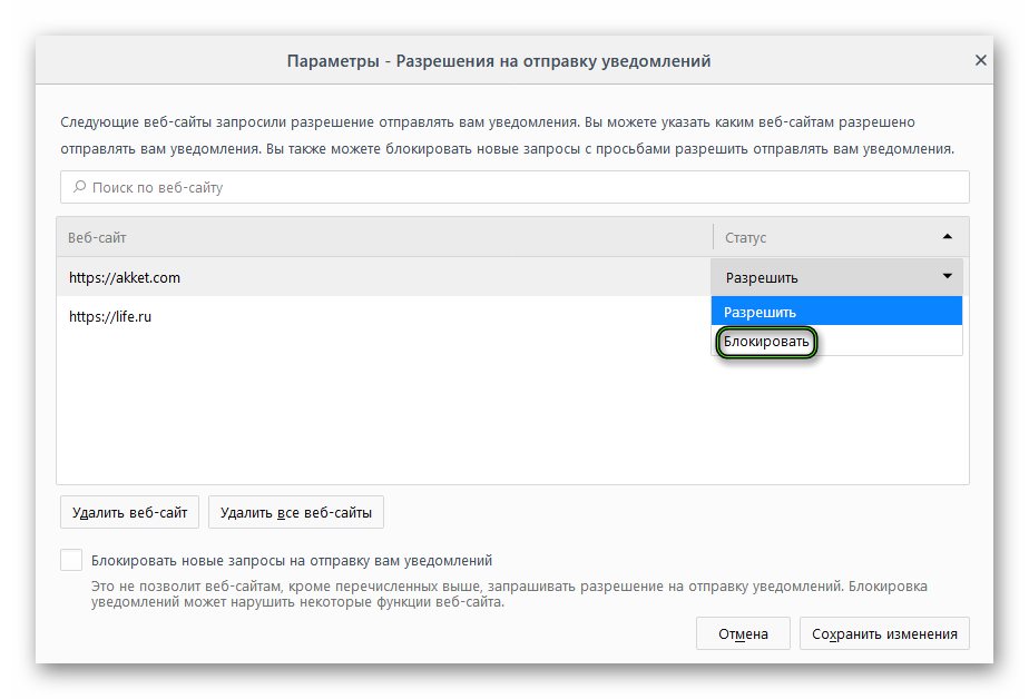 Блокировать уведомления для сайта Firefox