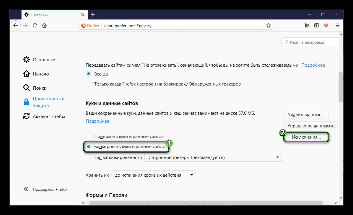 Блокировка и настройка исключений для куки в Firefox