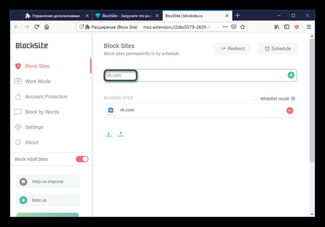 Блокировка сайта через blocksite в Firefox