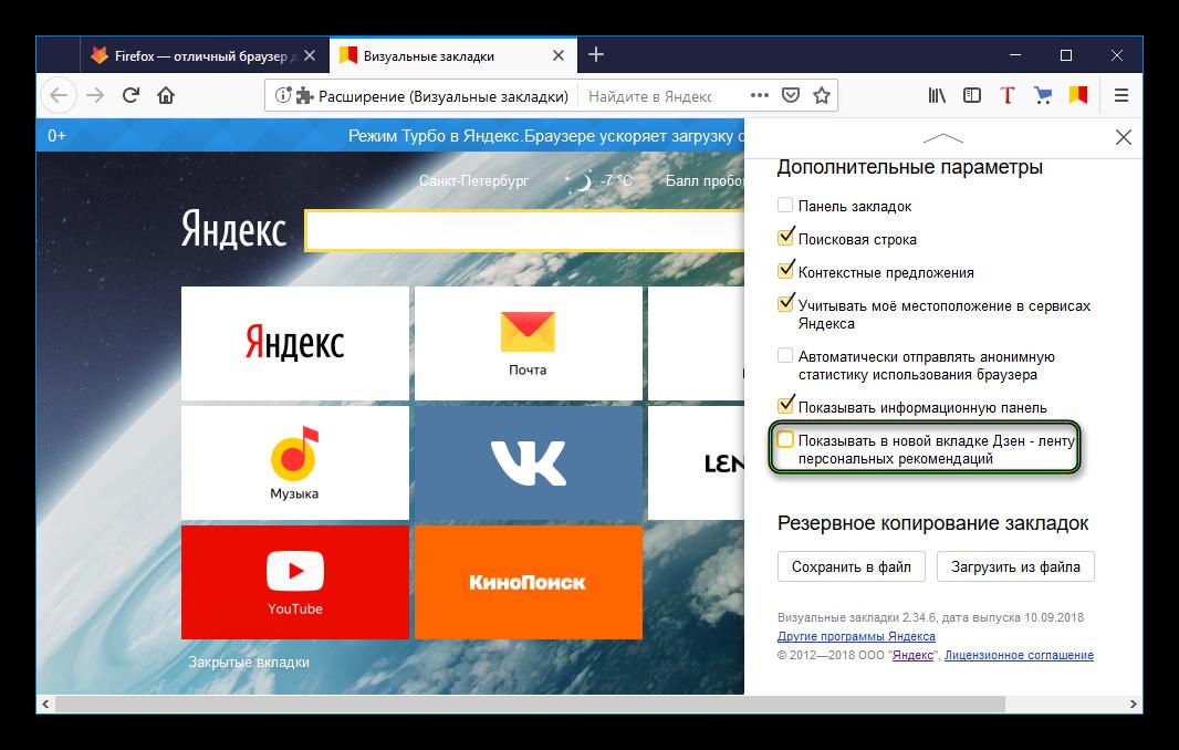 Деактивация Дзен в новой вкладке Firefox