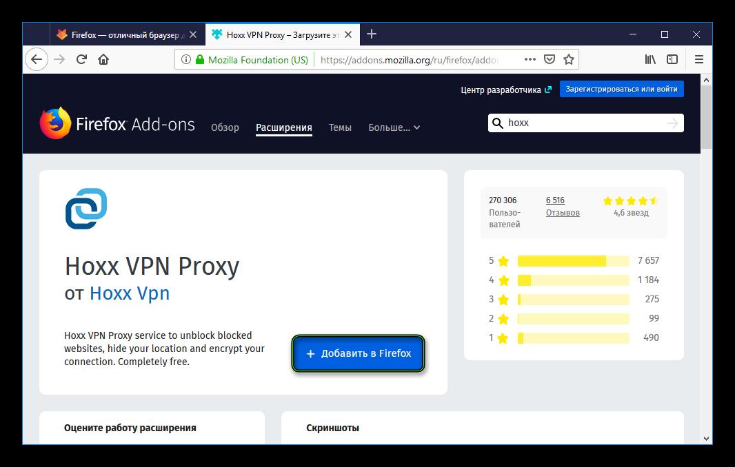 Расширение Hoxx VPN Proxy для Firefox — установка и использование