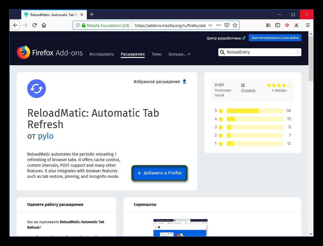 Добавить ReloadMatic в Firefox