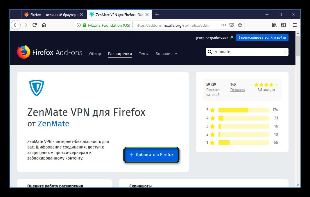 Добавить ZenMate для Firefox