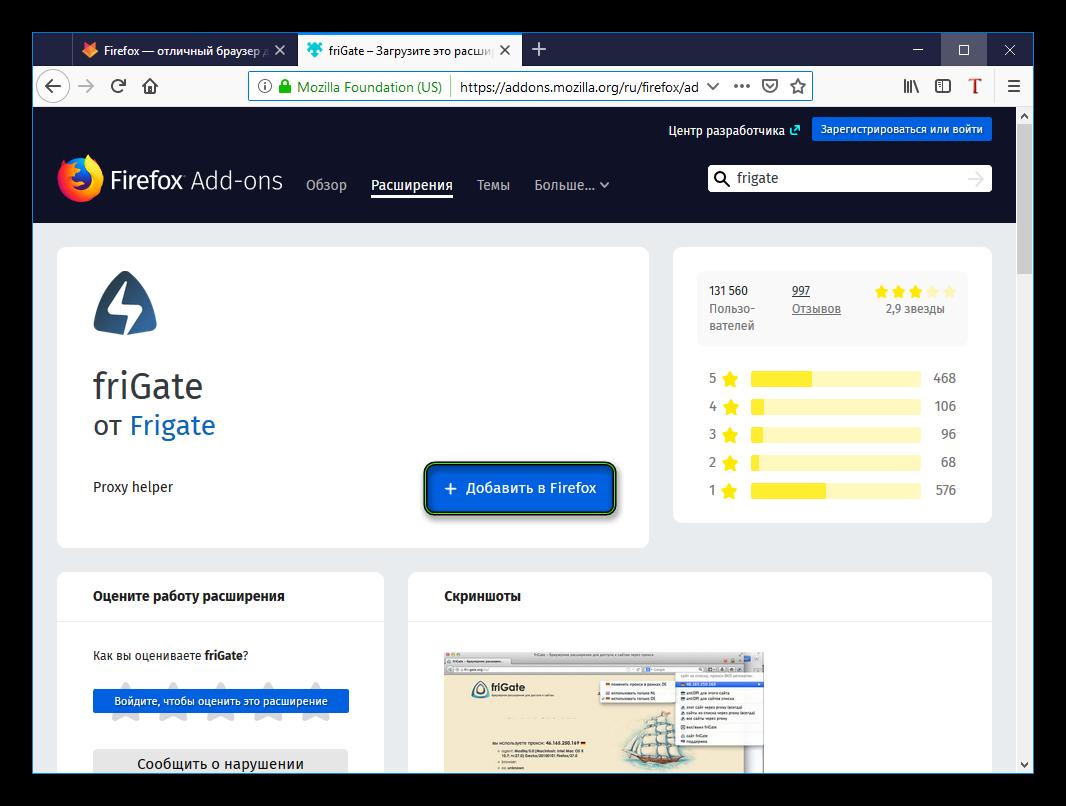 Добавить расширение friGate для Firefox