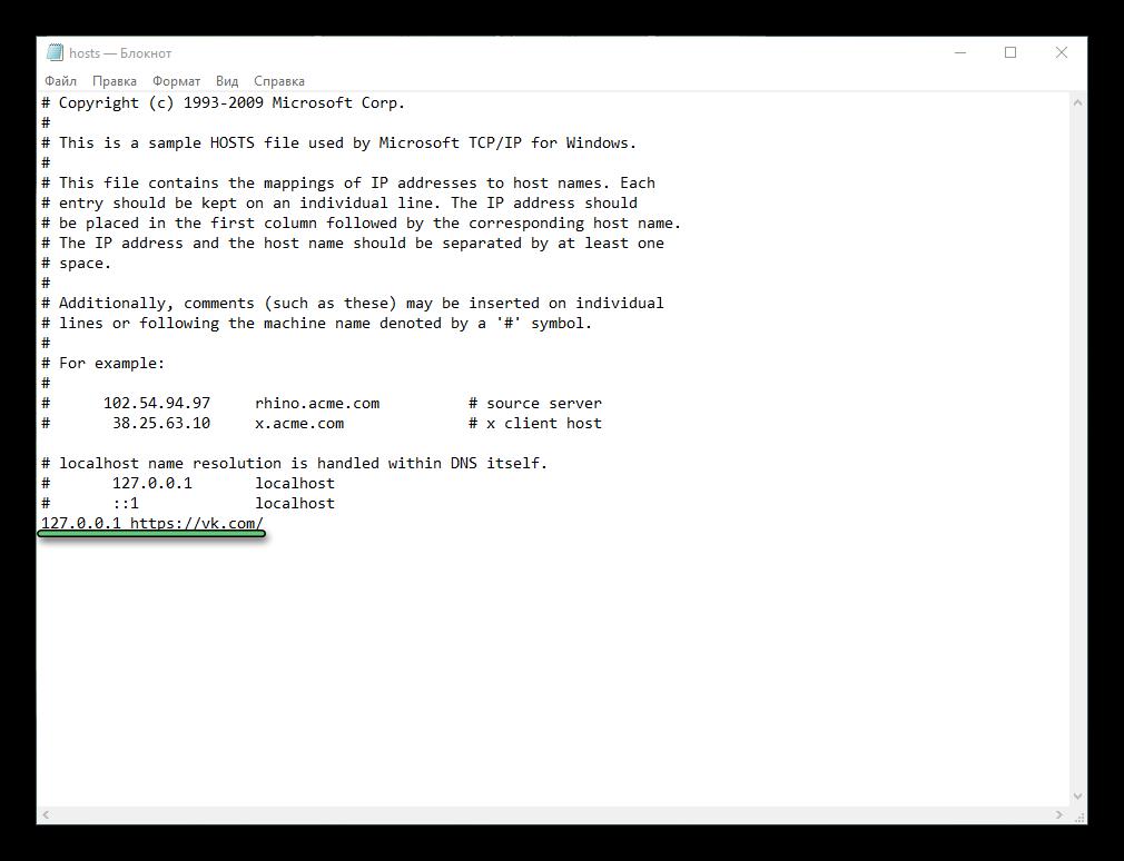 Добавление сайта в исключение hosts в Блокноте