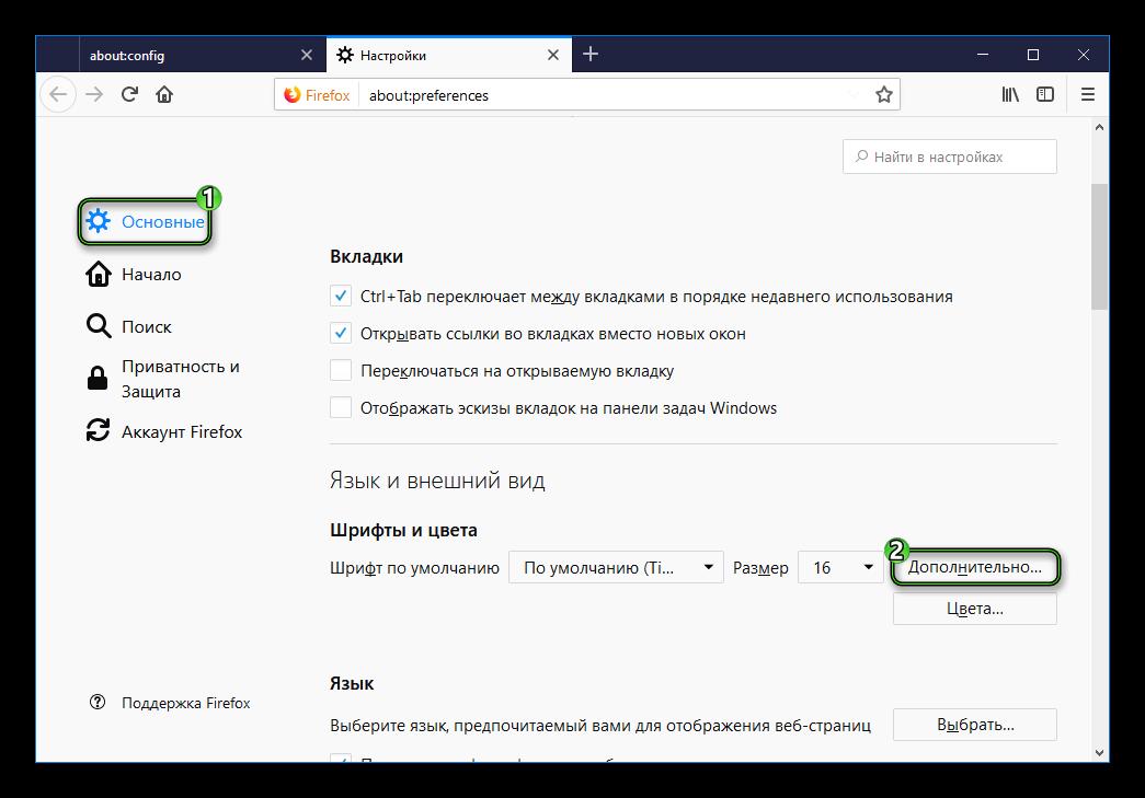 Дополнительные настройки шрифтов Firefox