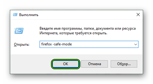 Команда для запуска Firefox в безопасном режиме для Выполнить