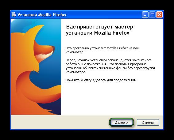 Начало установки Firefox для Windows XP