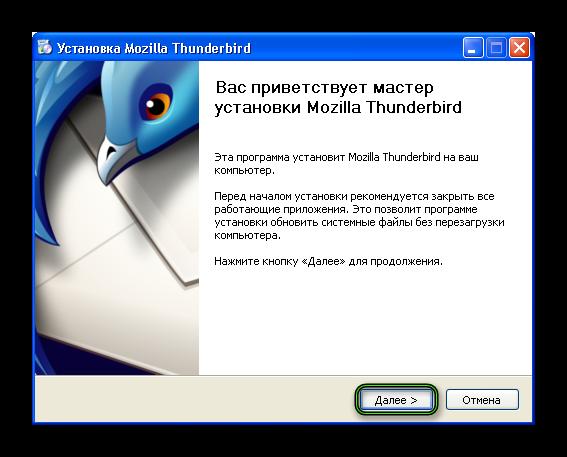Начало установки Thunderbird для Windows XP
