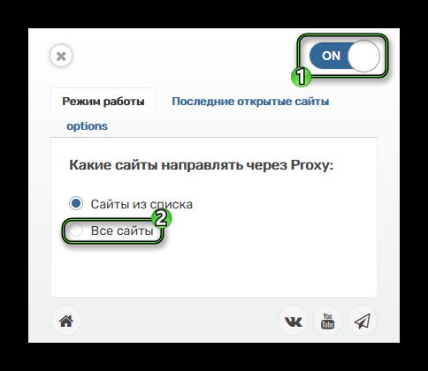 Настройка friGate для Firefox