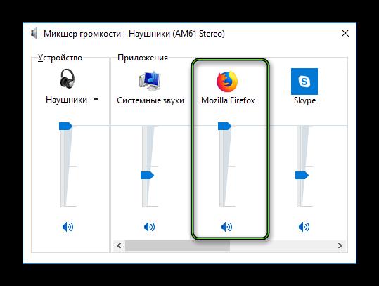 Настройка громкости Firefox в микшере Windows