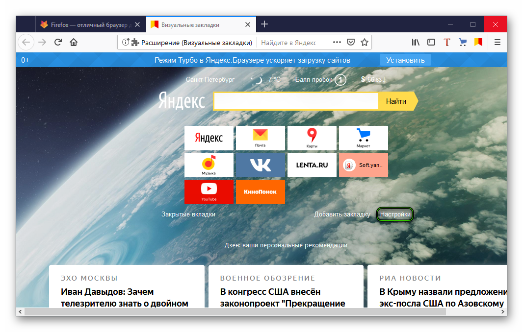 Настройки для новой вкладки Firefox