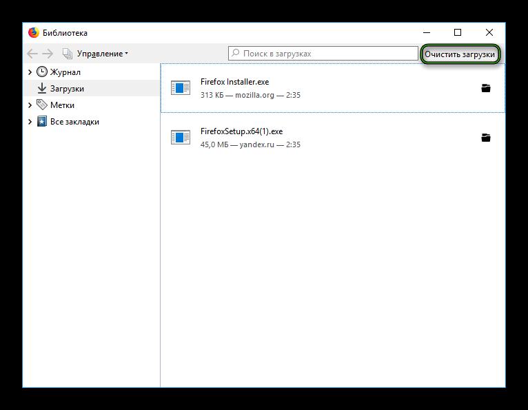 Очистить загрузки в Firefox