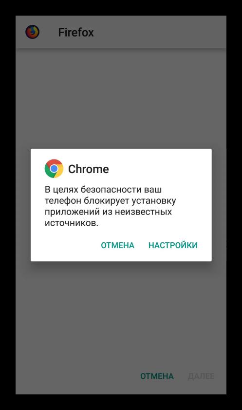 Ошибка установки Firefox через апк-файл