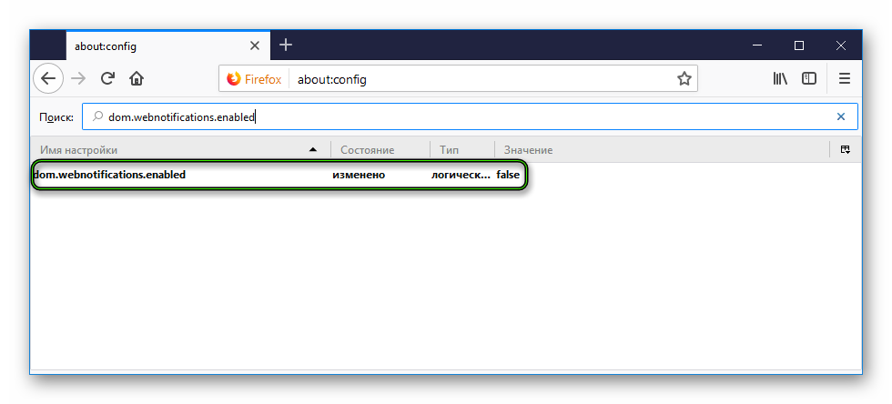 Отключение первого параметра для уведомлений в настройках Firefox