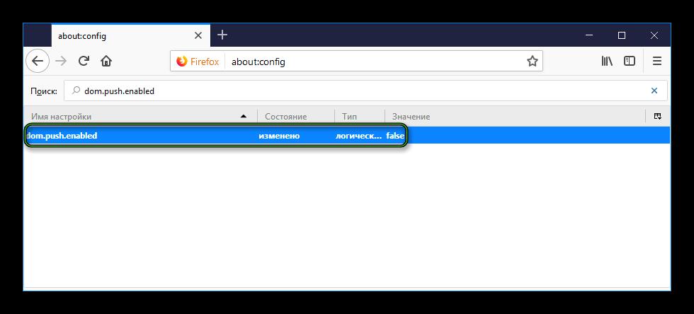 Отключение второго параметра для уведомлений в настройках Firefox