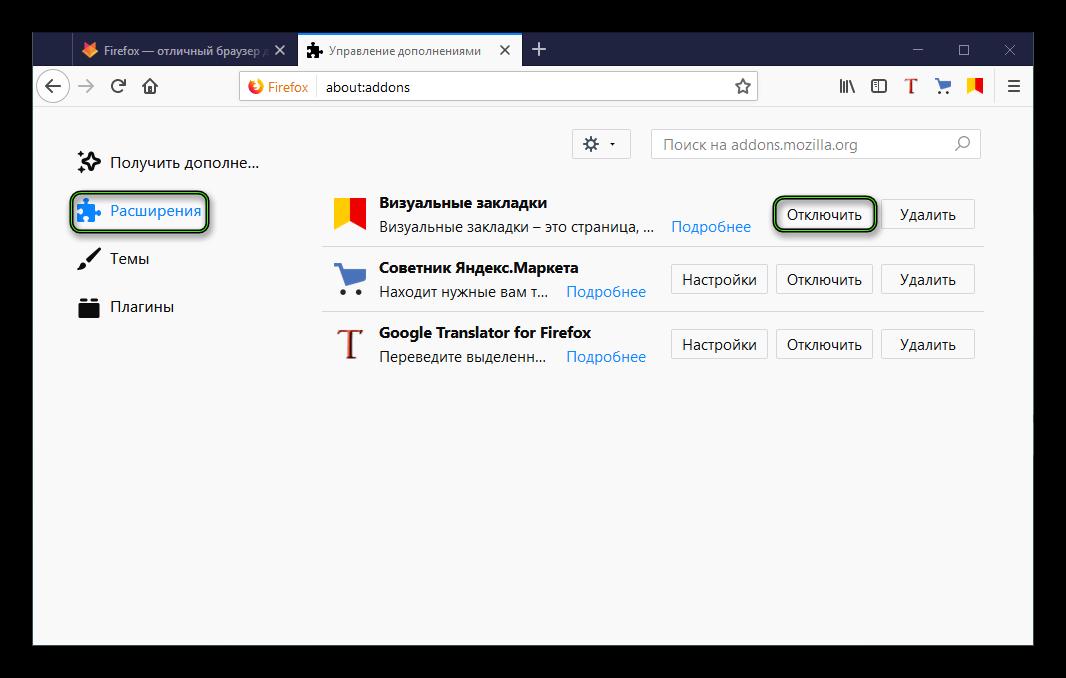 Отключить визуальные закладки в Firefox