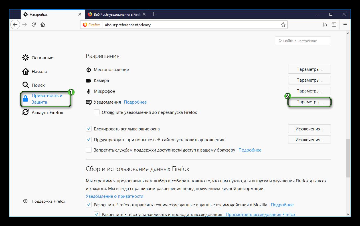 Переход к расширенным настройкам уведомлений Firefox