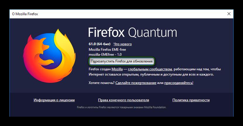Перезапуск Firefox с обновлением
