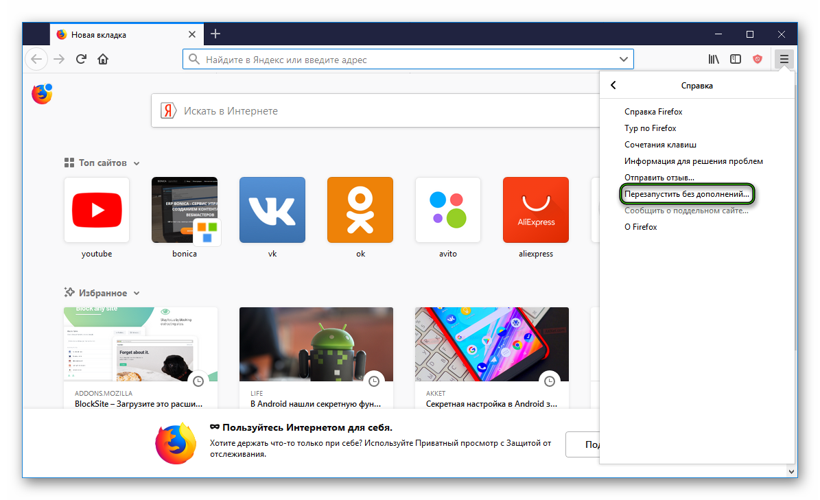 Перезапустить без дополнений в меню Firefox