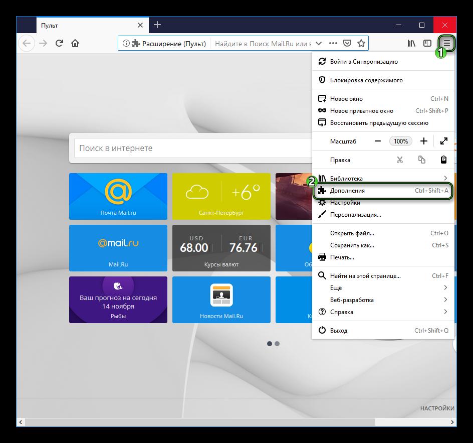 Пункт Дополнения в меню Firefox