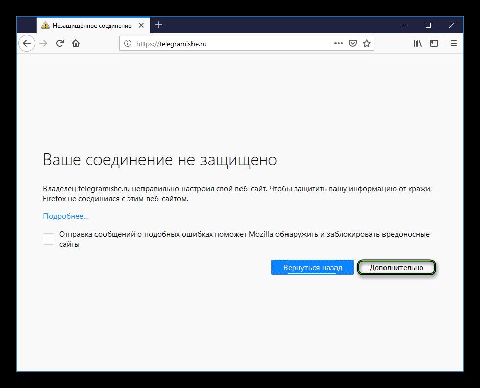 Пункт Дополнительно для ненадежного сайта в Firefox