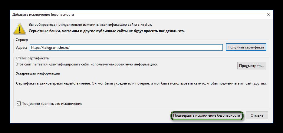 Пункт Подтвердить исключение безопасности для ненадежного сайта в Firefox