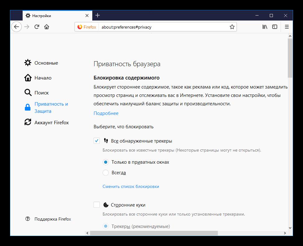 Пункт Приватность и защита для настроек в Firefox