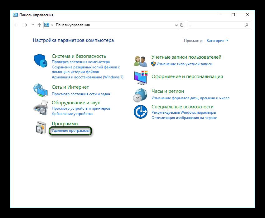 Пункт Удаление программы в Панели управления Windows