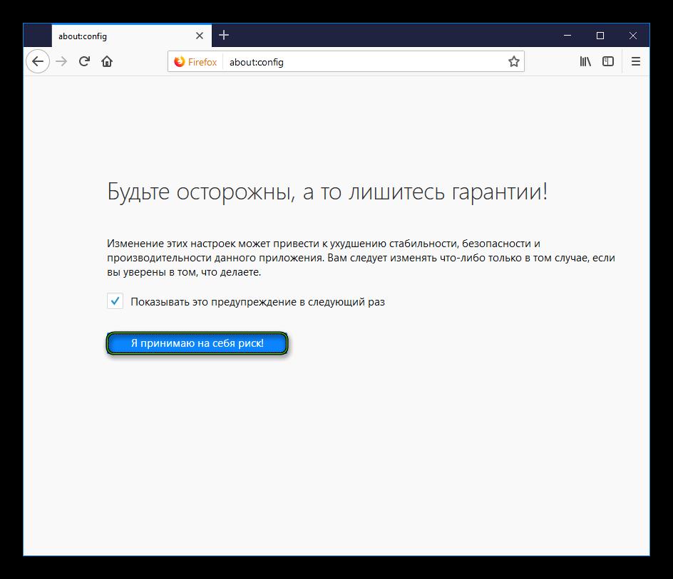 Пункт Я принимаю на себя риск в браузере Firefox