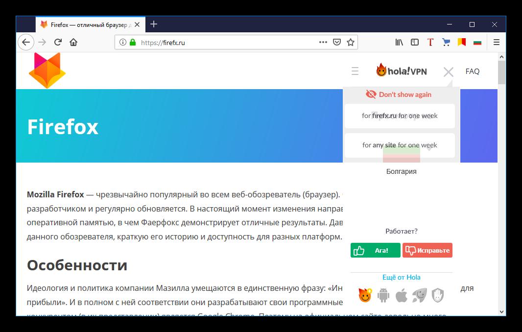 Работа расширения Hola для Firefox