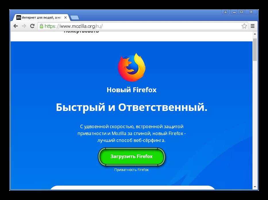 Скачать браузер Firefox для Windows XP
