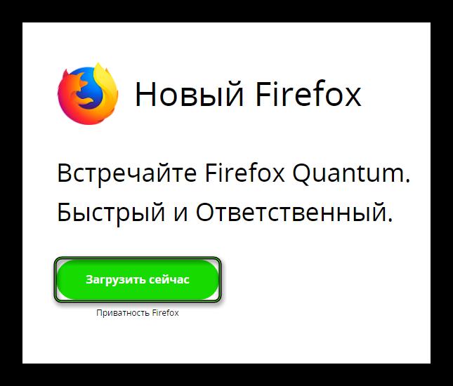 Скачать последнюю версию браузера Firefox с официального сайта