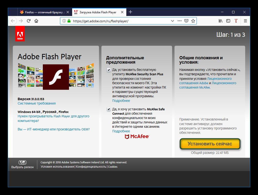 Скачивание Flash Player с официального сайта