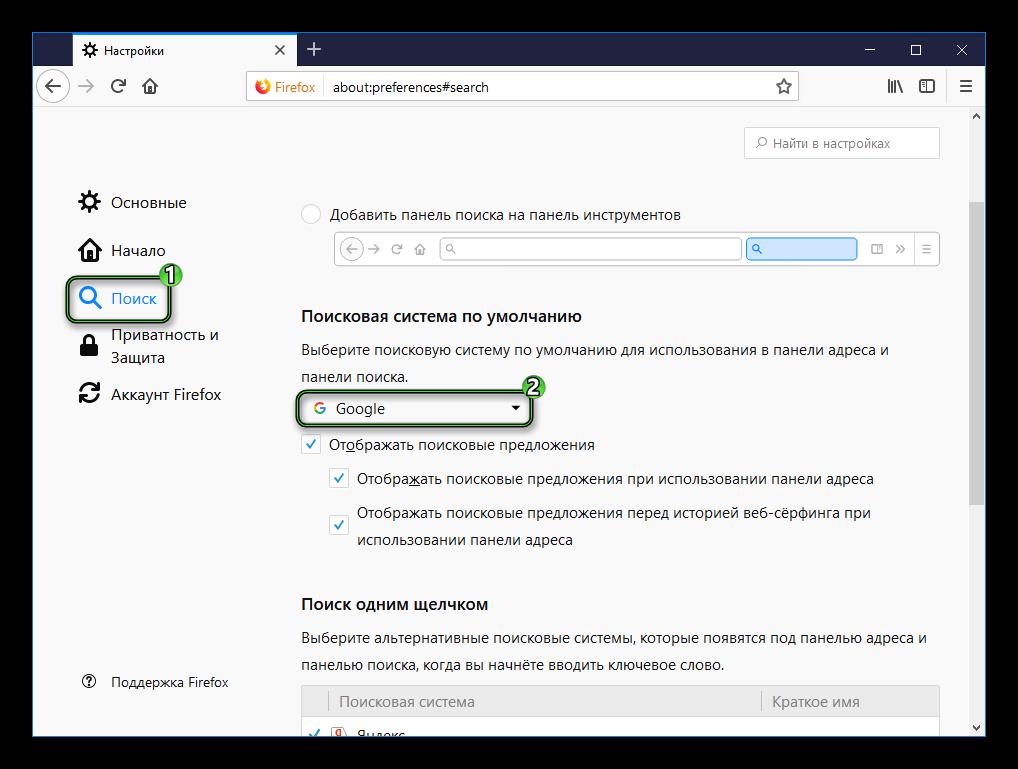 Смена поискового агента в Firefox