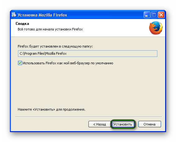 Установить Firefox для Windows XP