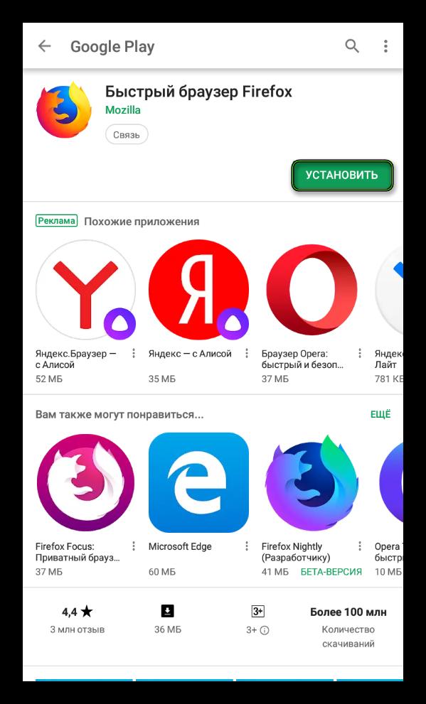 Установить Firefox в Play Market