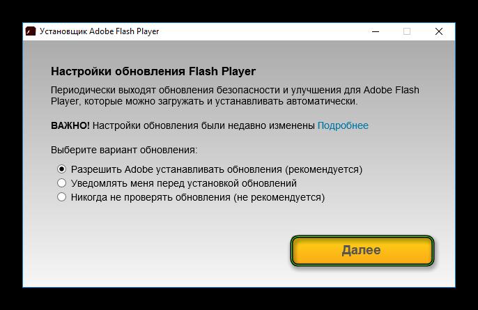 Установка Flash Player