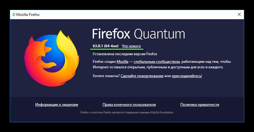 Версия браузера в окне справки Firefox