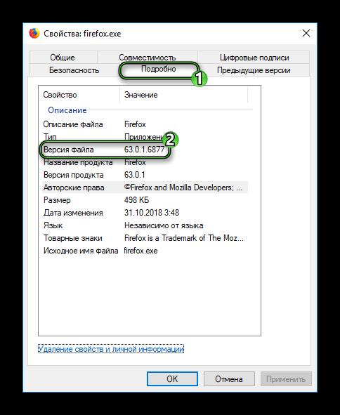 Версия браузера в свойствах файла Firefox