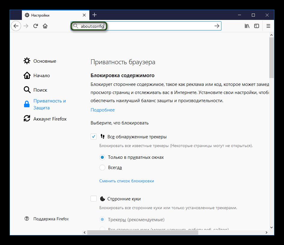 Вход в about-config для браузера Firefox