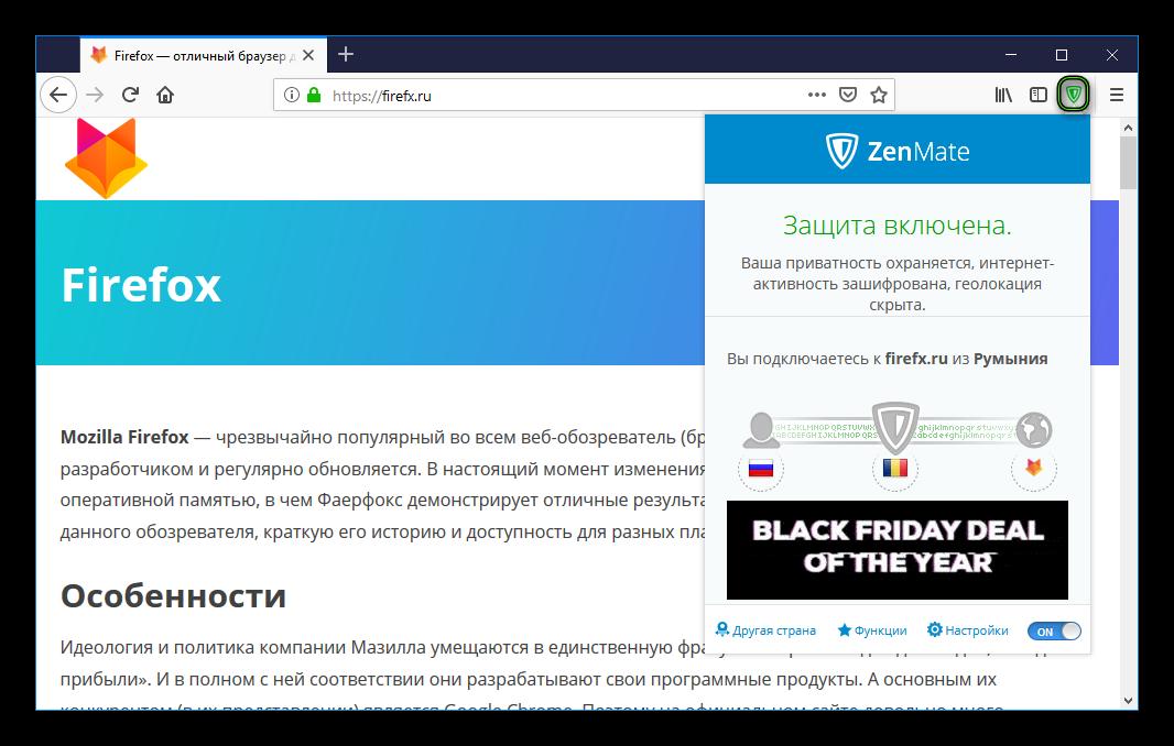 Включение ZenMate для Firefox