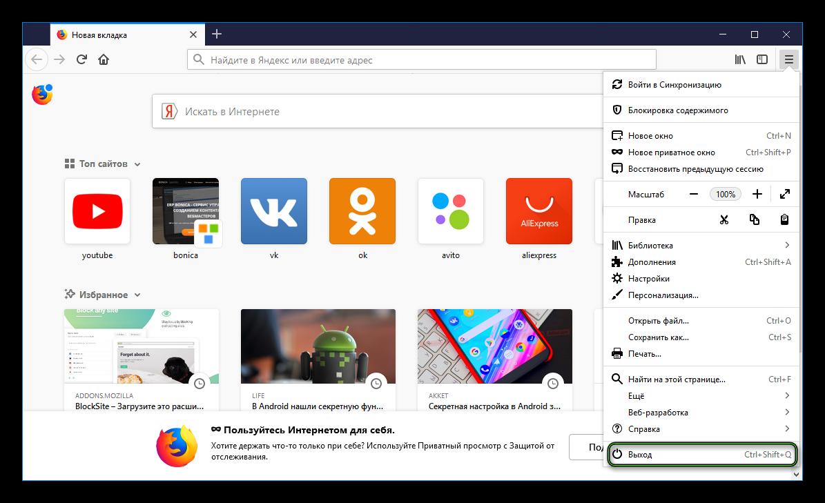 Выход из браузера Firefox