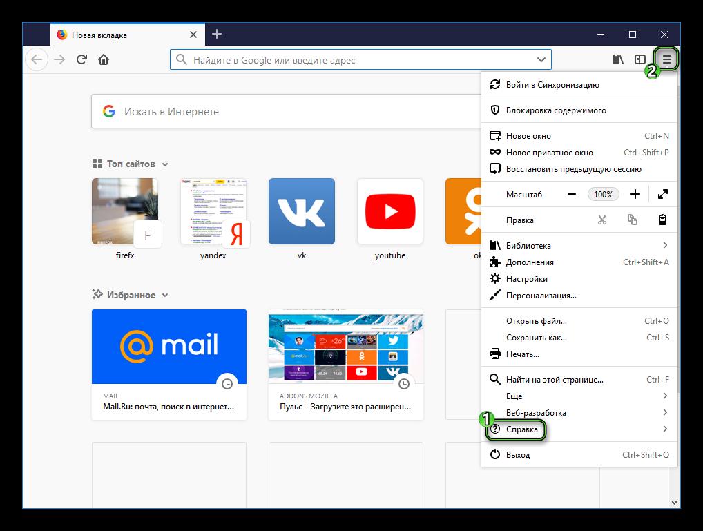 Вызов справки в браузере Firefox
