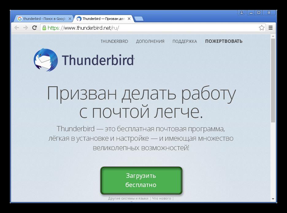 Загрузить бесплатно Thunderbird для Windows XP с официального сайта