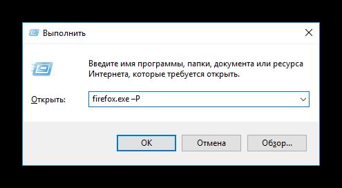 Запуск Менеджера профилей браузера через Выполнить