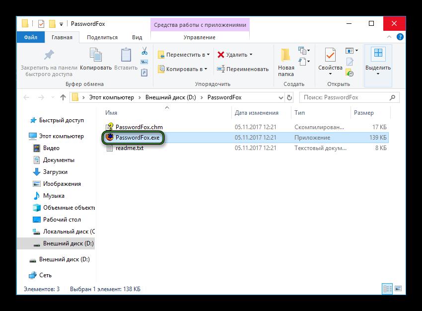 Запуск PasswordFox в Windows