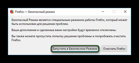 Запустить в Безопасном режиме Firefox