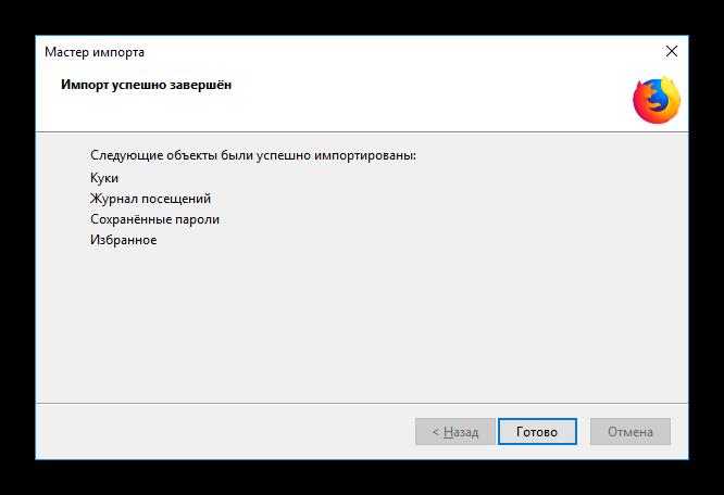 Завершение импорта логинов в Firefox
