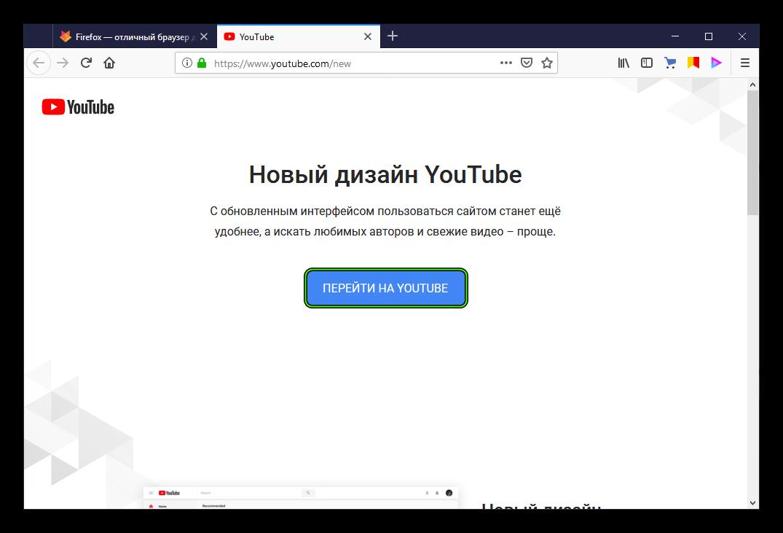 Активация Material Edition на сайте YouTube